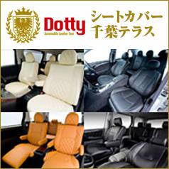 Dotty シートカバー千葉テラス