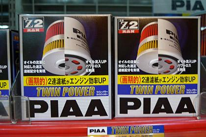PIAA ツインパワーオイルフィルター