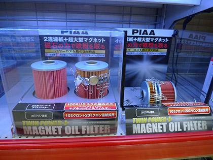 PIAA ツインパワー プラス マグネット オイルフィルター