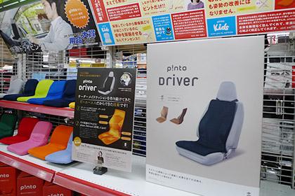 p!nto Driver クッション