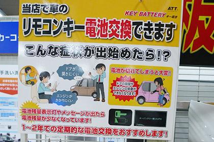 車のリモコンキー電池交換