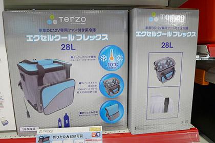 Terzo エクセルクールフレックス 28L