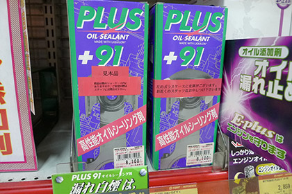 PLUS91 オイルシーリング剤