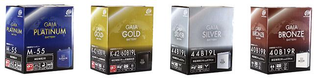 オートバックスプライベートブランド「GAIA」バッテリー