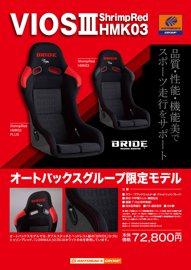 BRIDE VIOS III ShrimpRed HMK03