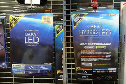 GARAX 車種別LEDシリーズ