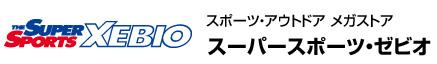 スーパースポーツ・ゼビオ