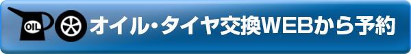 オイル・タイヤ交換WEBから予約