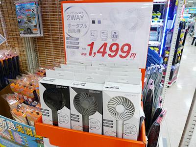2WAY(ハンディ&卓上)ポータブル扇風機