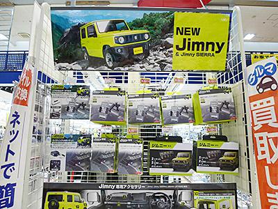 NEW Jimny & Jimny SIERRA専用カーグッズコーナー