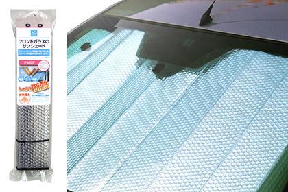 AQ. フロントガラスのサンシェード