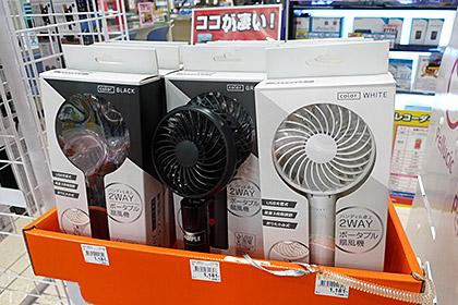 2WAY ポータブル扇風機