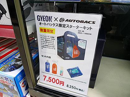 GYEON × AUTOBACS オートバックス限定スターターキット