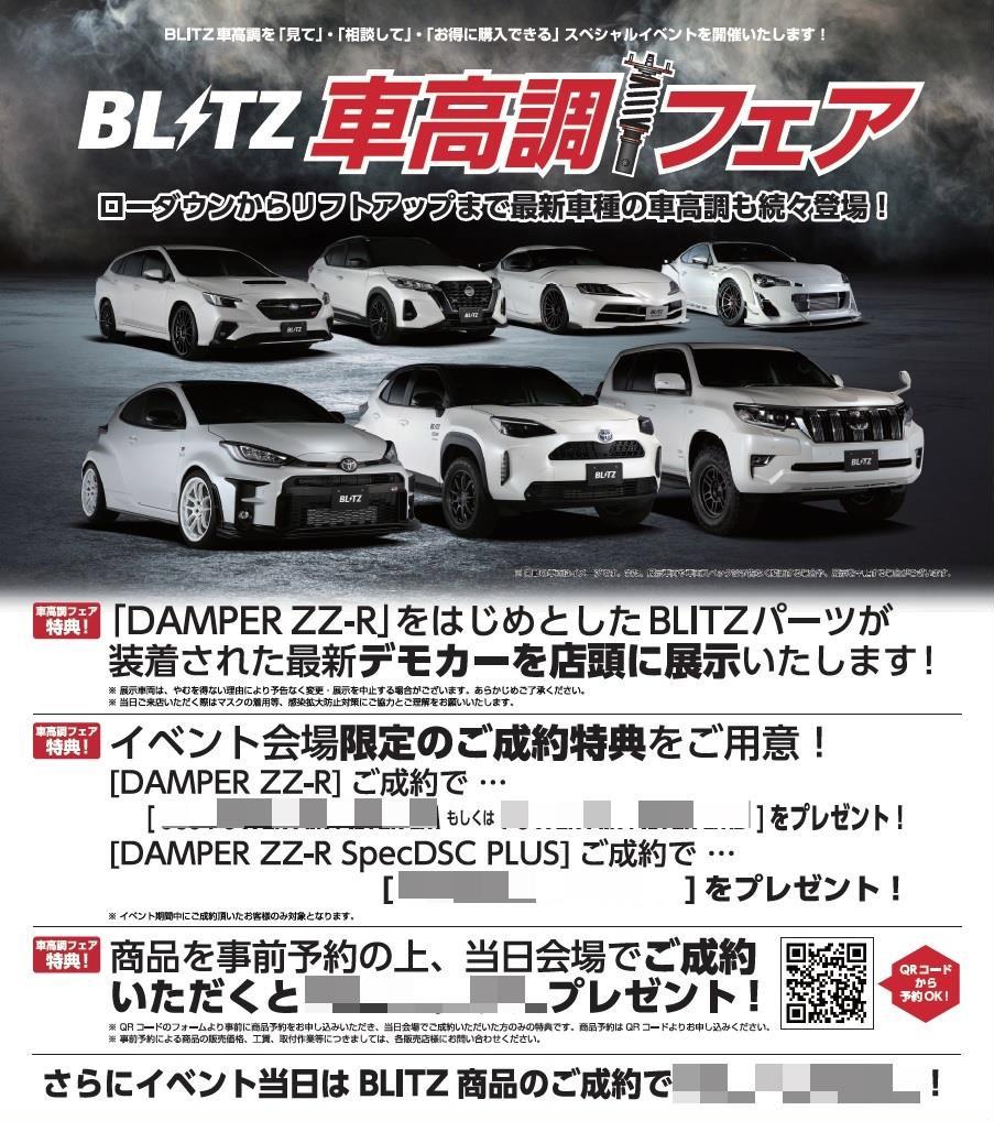 BLITZ 車高調フェア