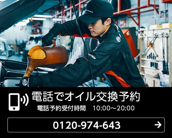 電話でオイル交換予約:0120-974-643