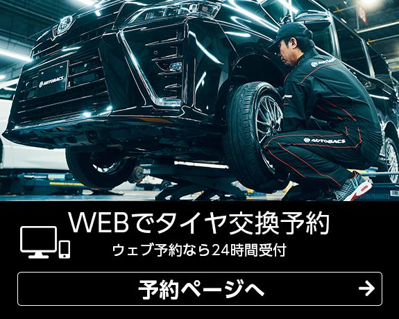 WEBでタイヤ交換予約